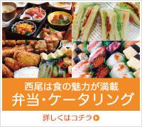 西尾の弁当・祝宴・ケータリング