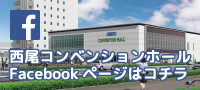 西尾ホール facebook