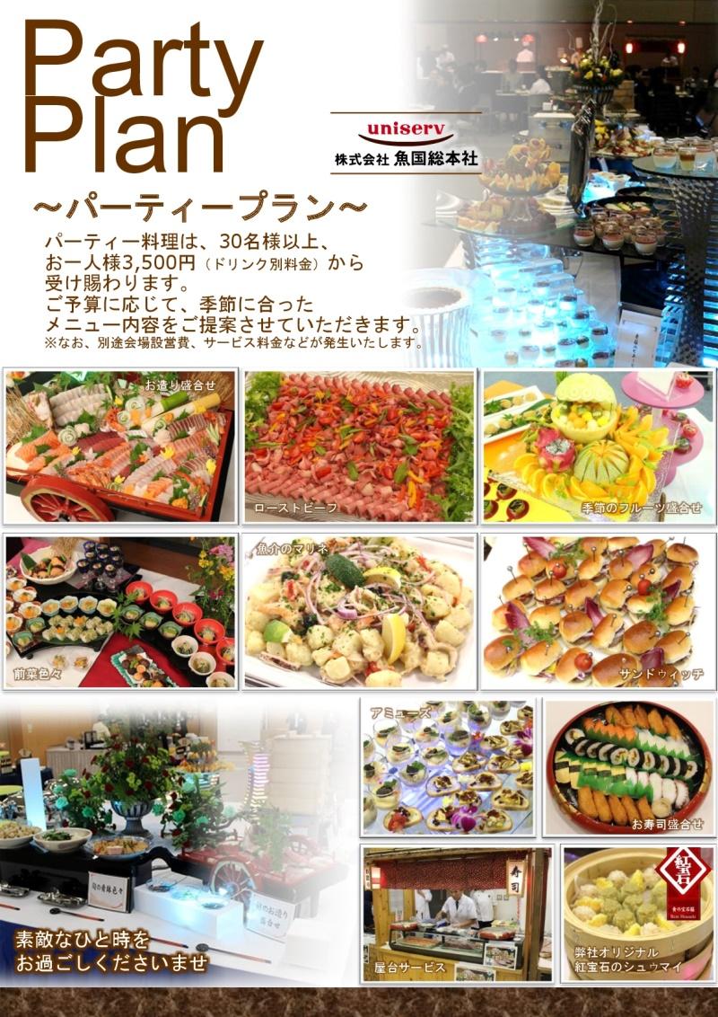 ㈱魚国総本社