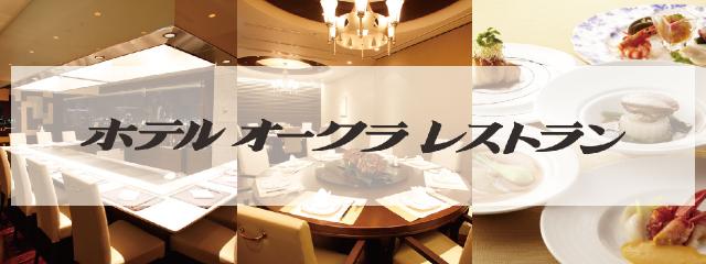 ホテルオークラレストラン